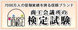 日本商工会議所 検定試験