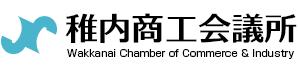 稚内商工会議所公式サイト