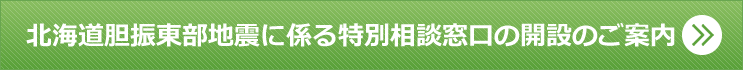 北海道胆振東部地震に係る特別相談窓口の開設の
