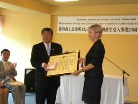 記念式典 稚内クラブ ジーナ会長へ感謝状贈呈
